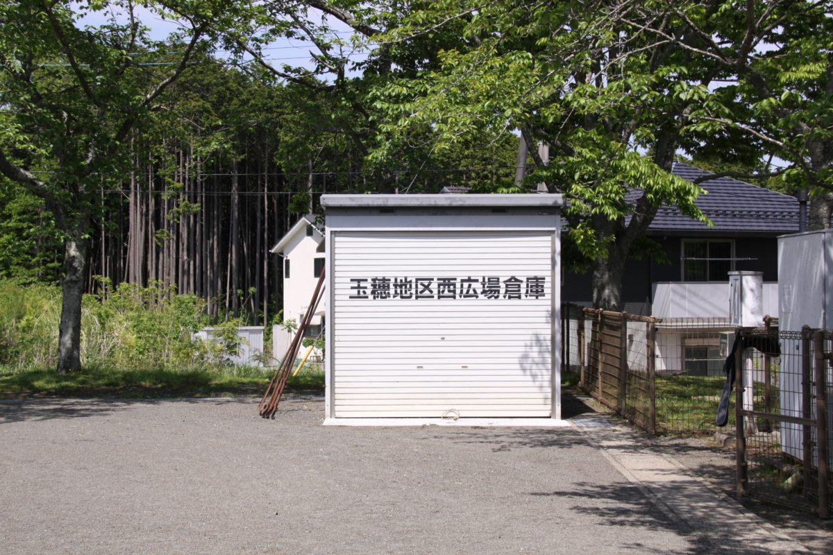 玉穂地区西広場 倉庫