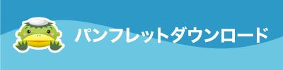 ふれあいプール玉穂 パンフレットPDF(2MB)
