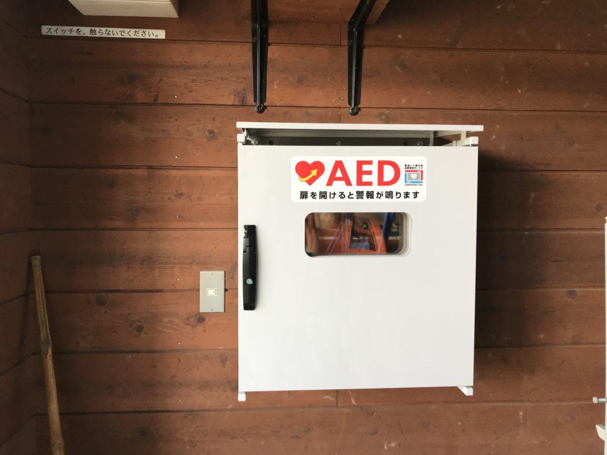 玉穂地区東広場 AED